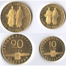 Bulgaria 1963, Set 20 Leva –10 Leva