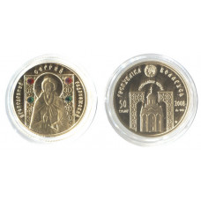 Belarus 2008, 50 Roubles, Proof Gold Coin, Sergius of Radonesh