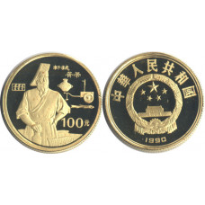 China 1990, 100 Yuan, Proof, First emperor Huang Di