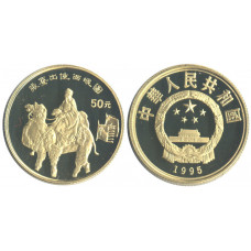 China 1995, 50 Yuan, Proof