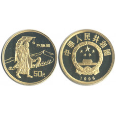 China 1996, 50 Yuan, Proof