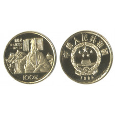 China 1984, 100 Yuan 1984, Proof Gold Coin, Emperor Huang Di