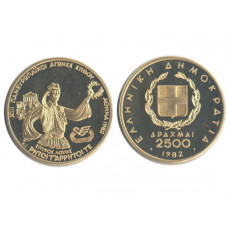 Greece 1982, 2500 Drachmai, Proof