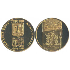 Israel 1973, 100 Lirot, Proof, 25th.Anniversary of Independence