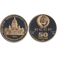 Russia 1991, 50 Roubles