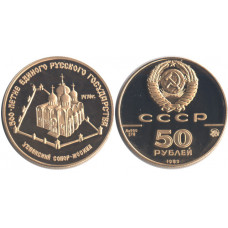 Russia 1989, 50 Roubles, Proof