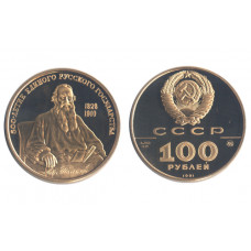 Russia 1991, 100 Roubles