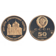 Russia 1988, 50 Roubles