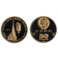 Russia 1990, 50 Roubles