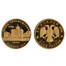 Russia 1992, 50 Roubles
