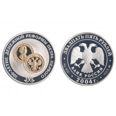 Russia 2004, 25 Roubles