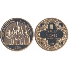 Ukraine 1998,100 Hryven, Proof, St.Michaels Cathedral in Kiev