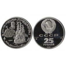 Russia 1991, 25 Roubles, Leningrad, Proof Palladium Coin