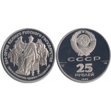 Russia 1989, 25 Roubles