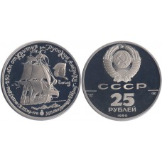 Russia 1990, 25 Roubles
