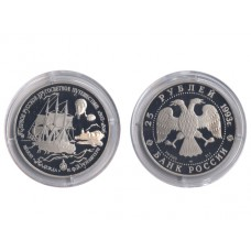 Russia 1993, 25 Roubles