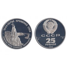 Russia 1988, 25 Roubles