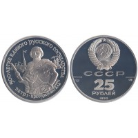 Russia 1990, 25 Roubles, Proof