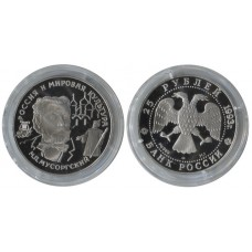 Russia 1993, 25 Roubles, Proof Palladium Coin, Russia and World Culture