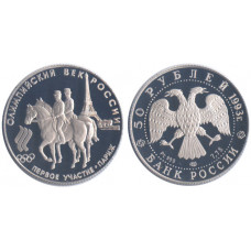 Russia 1993, 50 Roubles