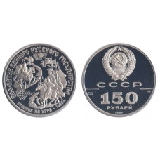 Russia 1989,150 Roubles