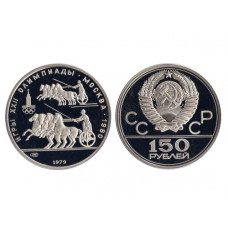 Russia 1979, 150 Roubles