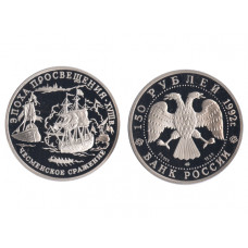 Russia 1992, 150 Roubles
