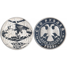 Russia 2005,100 Roubles