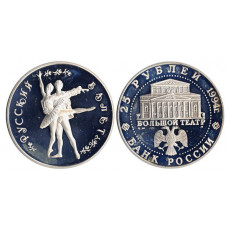 Russia 1994, 25 Roubles
