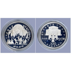 Russia 1995, 100 Roubles